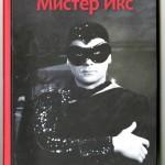 Kulle Raigin Otsin elämäkerrasta ilmestyi keväällä venäjänkielinen painos nimellä Mister X, Otsin operettihahmon mukaan.
